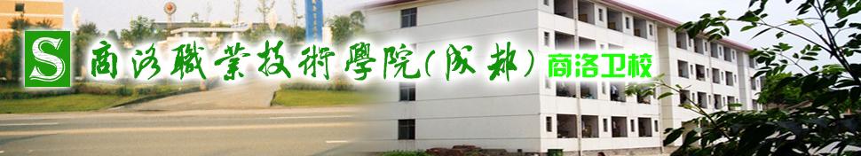 四川卫生学校