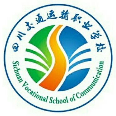 四川省交通运输职业学校