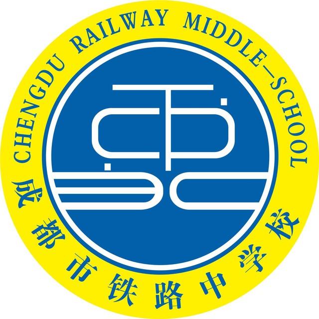 成都市铁路中学