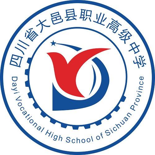 四川省大邑县职业高级中学(大邑县技工学校)