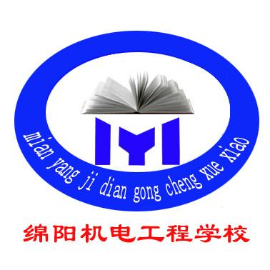 绵阳机电工程学校(新桥校区)