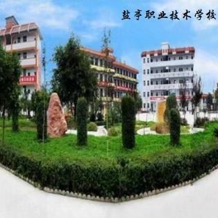 四川省盐亭县职业技术学校