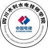四川水利水电技师学院(广元水利电力机械工程学校)
