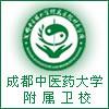 成都中医药大学附属针灸学校/四川省针灸学校