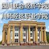 四川联合经济专修学院(川师经济职业学院)