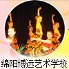 绵阳市博远艺术职业学校