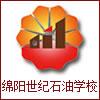 绵阳市世纪石油工程技术学校