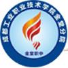 四川省金堂县职业高级中学(金堂县技工学校)