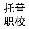 四川托普计算机职业学校