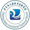 自贡市大安职业技术学校(大安职教中心)