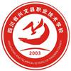四川省兴文县职业技术学校(兴文职校)