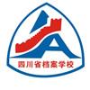 四川省档案学校