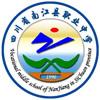 四川省南江县职业中学