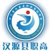 四川省汉源县职业高级中学