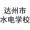 四川省达州市水电学校