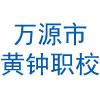 万源市黄钟职业中学校