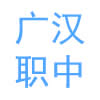 四川省广汉市职业中专学校