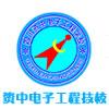 资中县电子工程职业技术学校