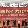 内江宏昌职业技术学校