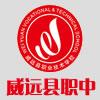 威远县职业技术学校(威远职中)