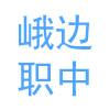峨边彝族自治县职业高级中学校