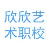 乐山市欣欣艺术职业学校