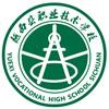 越西县职业技术学校