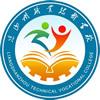 凉山州职业技术学校