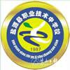 盐源县职业技术中学校