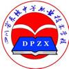 四川省东坡中等职业技术学校