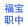 四川省合江县福宝职业中学校