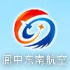 四川省阆中东南航空职业学校