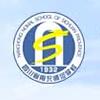 西华师范大学南充初等教育学院(四川省南充师范学校)
