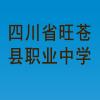 四川省旺苍县职业中学