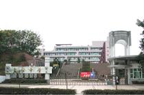 长宁县中学