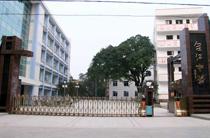合江县中学校