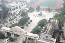 自贡市第一中学校