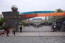 四川省成都市双流县华阳中学