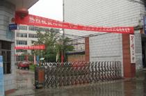 四川省邛崃市第二中学校