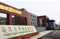 成都市新津县华润高中