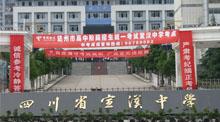 四川省宣汉市宣汉中学